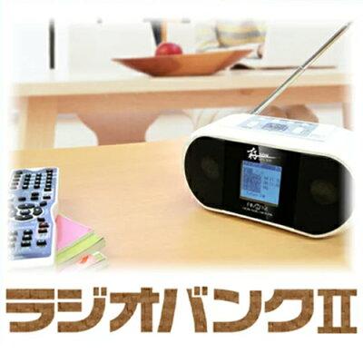 【あす楽_関東】【レビュー投稿後乾電池プレゼント】【送料無料】ラジオレコーダー/DRS-200…