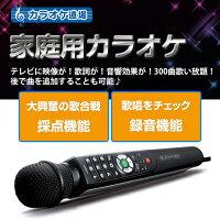 【送料無料】カラオケ道場DCT-300家庭用カラオケ