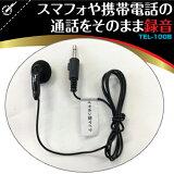 【あす楽_関東】【送料無料】ボイスレコーダー、電話機録音用テレホンピックアップ TEL-100携帯電話隠し録音、一般電話録音可能