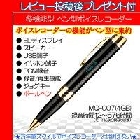 【あす楽_関東】ボールペン型ボイスレコーダーMQ-007(2GB)PCM録音対応多機能型ボイスレコーダペンicレコーダーusb高音質録音機多機能ボールペン長時間高音質/浮気調査専用/モラハラ/セクハラ/パワハラ対策