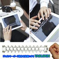iPad用キーボードパッドTablskin