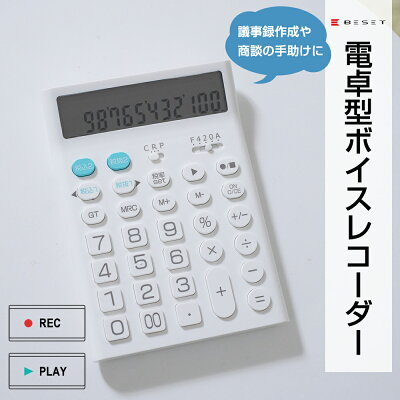 これは知らないとわからないわ。電卓型ボイスレコーダー