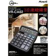 【あす楽_関東】【送料無料】電卓型ボイスレコーダー【VR-CA02】