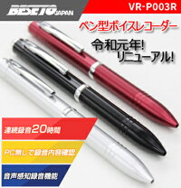【あす楽_関東】【レビュー投稿後端子キャッププレゼント】「リモコン付ペン型ICレコーダー」VR-P003R【カラーバージョン】ボイスレコーダー(ペンボイス)