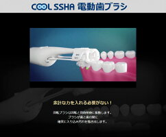 COOLSSHA電動歯ブラシCS-0001|本体セットクールシャ3つのブラシで歯磨き1分完了完全防水IPX7マッサージ機能歯周ポケットケアホワイトピンクワイヤレス奥歯の奥までケア