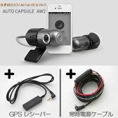 【オプション2点セット】ドライブレコーダーAW2-64GWiFiモジュール搭載2カメラ同時にWiFi転送/2つのカメラで前後同時に撮影/64GBデュアルメモリ【GPSセンサ&常時電源ケーブルセット】