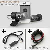 【レビューを書いて送料無料】ドライブレコーダーAW2-64GWiFiモジュール搭載前後合わせて60フレーム(前方30F/S後方30F/S)の高解像度/2カメラ同時にWiFi転送/2つのカメラで前後同時に撮影/64GBデュアルメモリ