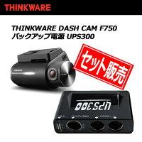 【あす楽】THINKWAREドライブレコーダーF750+バックアップ電源UPS300セット販売Wi-fi搭載高画質フルHD/内蔵GPS/走行安全警告システム(日本仕様)16GB
