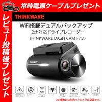 【あす楽_関東】【THINKWARE/シンクウェア】ドライブレコーダーF750/Wifi搭載高画質フルHD/内蔵GPS/走行安全警告システム(日本仕様)16GB煽り運転運転妨害