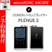 【送料無料】COWON(コウォン)】【ハイレゾ音源対応】 ハイレゾポータブルプレーヤー【購入特典McroSD64GB】COWONコウォンPLENUE2 P2-128G-SL【送料無料】