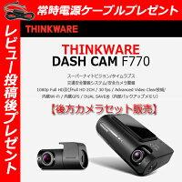 【レビュー投稿後常時電源ケーブルプレゼント】【サブカメラセット販売】F770【THINKWARE/シンクウェア】ドライブレコーダーWifi搭載高画質フルHD/内蔵GPS/走行安全警告システム(日本仕様)32GB煽り運転運転妨害