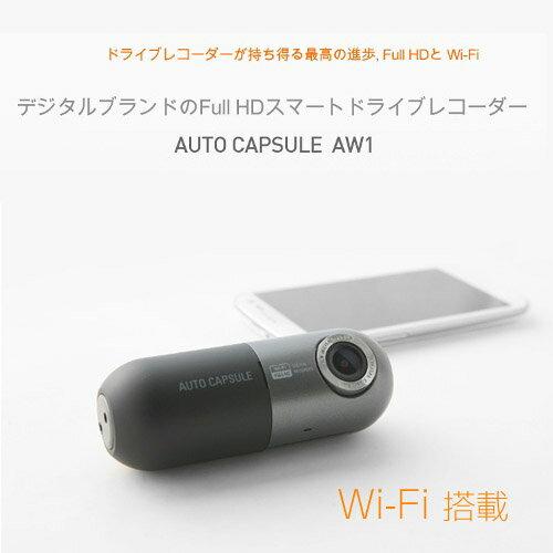 スマートドライブレコーダー「COWON AW1」