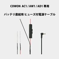 AW1/AQ2POWERCABLEAW1専用常時電源ケーブルセットバッテリ直結ケーブル