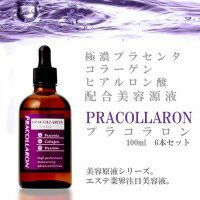 3種の美容成分を配合した美容液。プラコラロン美容液 100ml 6本セット
