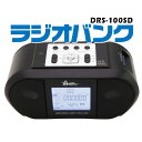 20件の予約録音設定と、SDカードで長時間使用できるAM/FMラジオの決定版!英語学習機【送料無料...