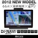 ポータブルカーナビゲーション DiNAVI 最新版地デジワンセグ内蔵 7v型大画面【DNC-071R】