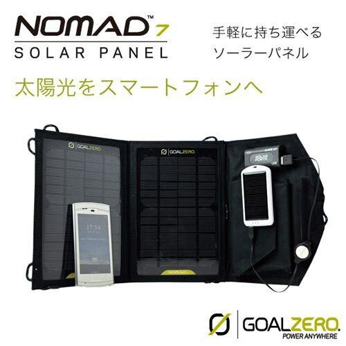 ポータブルソーラー発電機 Nomad 7