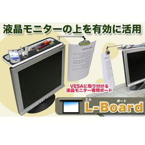 液晶モニターの上を有効に活用!17インチモニター用 ディスプレイ用ボード Lboard