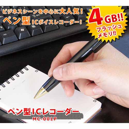 「リモコン付ペン型 I C レコーダー 」ボールペン型ボイスレコーダー /4GBメモリ搭載ペン型ボイス...
