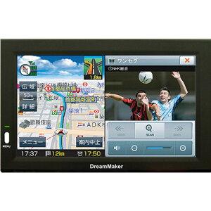 2011年度版ゼンリン社4GB大容量地図データ搭載【送料無料】DreamMakerワンセグチューナー内蔵7...