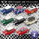 MINI Cooperファンのための世界で唯一のMINI Cooper形USBフラッシュメモリ!MINI Cooper(ミニ...