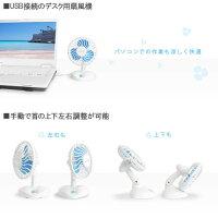 USB接続のデスク用扇風機/手動で首の上下左右調整が可能