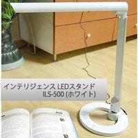 【送料無料】インテリジェンスLEDスタンドILS-500(ホワイト)