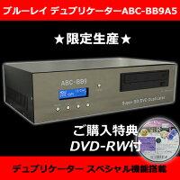 【ブルーレイデュプリケーター】【スペシャル機能搭載】ブルーレイ・DVD対応最高級デュプリケーターテッパンABC-BB9A5