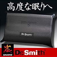 日本の四季と日本人の体に合う高度な眠りのための低反発炭枕Dr.Smith(ドクタースミス)炭フォ...