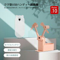 【ポイント10売】【送料無料】クマ型USBハンディ扇風機小型キュートなくまデザインモバイルバッテリー置き型携帯涼しい風レジャーオフィス静音MCH-A027