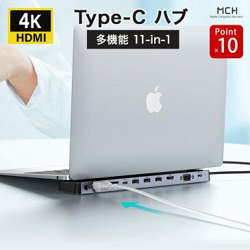 【送料無料】【ポイント10倍】USB Type-C ハブ 11in1 HDMI 4K USB3.0 PD対応 SDカードリーダー microSD 最大100W 変換 アダプタ タイプC HUB Mac USB-C モニター ディスプレイ MacBook surface VGA CHOETECH MCH-A044