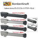 【BomberAirsoft】SalientArmsボックスフルートタイプアウターバレル(スチール製)