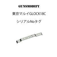 【マルイG18C用】【Gunsmoify】シリアルナンバータグ