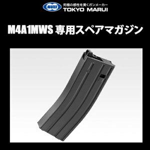 専用マガジン【2015年11月16日入荷予定予約】【東京マルイ】M4A1MWS専用スペアマガジン