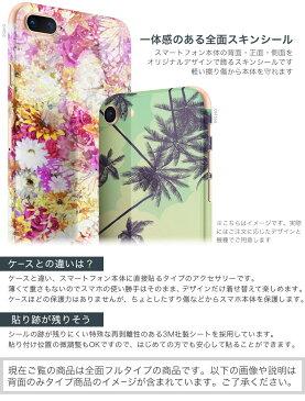 iPhone8 Plus 対応 iPhone7 Plus 互換 アイフォン 全面スキンシール フル 背面 側面 正面 液晶 スマホケース ステッカー スマホカバー ケース 保護シール スマホ スマートフォン 人気 008996 シンプル 無地 黄色