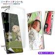 多機種対応 スマホスキンシール あなたの写真で世界にひとつだけのスマホスキシールが作れる♪完全オーダーメイドケース ステッカー 保護シール 背面 スマホ スマートフォン プレゼント ペット 写真 人気 iPhone7 Xperia Galaxy