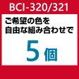 canon BCI-320/BCI-321 キヤノン 5個セット(選べるカラー)互換インクカートリッジ IC6CL80 / IC80 シリーズの増量版