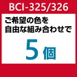 Canon キャノン bci-326+325/5mp 5個セット(選べるカラー)互換インクカートリッジ  bci-326+325/5mp シリーズの増量版
