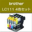 ★送料無料//メール便限定★ブラザー brother LC111-4PK 高品質互換インク ・MFC-J980DN・MFC-J980DWN・MFC-J890DN など対応【純正互換】