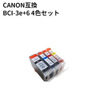 【PIXUS 560i対応】キャノンCanon BCI-3e/6 4色セット キヤノン高品質互換インク Canon 【純正互換】