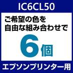 EP社 IC6CL50L 6個セット(選べるカラー)互換インクカートリッジ IC6CL50 / IC50 シリーズの増量版