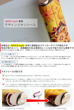 igsticker IQOS3 multi 専用 デザインスキンシール アイコス マルチ 全面スキンシール フル ケース ステッカー カバー 電子たばこ タバコ アクセサリー 保護シール 人気 013609 おもちゃ キッズ 子供