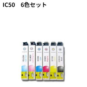 ★送料無料//メール便限定★EPSON互換 エプソン互換 IC50系 IC6CL50 新品インク 6色セット EP-902/901A EP-801/802A など【純正互換】