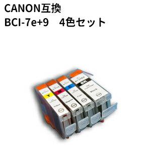 【PIXUS iX5000対応】[メール便送料無料]Canon キャノン BCI-7e/BCI-9 4色セット キヤノン互換インクカートリッジ 残量表示チップ付き 【純正互換】
