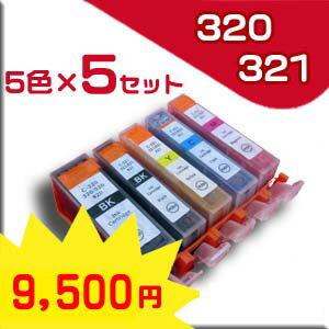 ★送料無料//★Canon キャノン ★BCI-321/320 5色セット×5 キヤノン新品インク 残量表示チップ付...