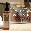 デリケートゾーンの臭い痒みムレに美容液成分を濃縮したデリケートゾーン専用美容液ソープ ピュアフェミニンソープ