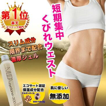ムダサイクロン300 スリミング スリミングジェル ダイエット お腹 引き締め お腹 ダイエット お腹の脂肪 お腹やせ 太もも 痩せ 足痩せ グッズ むくみ解消