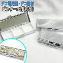 【ピルケース(長方形)】30×85mm 単品 小物 薬 サプリメント ...
