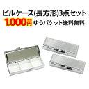【ピルケース(長方形)3個セット】単品よりお得!小物 薬 サプリメント...
