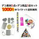 【デコ素材2点+デコ用品7点セット】メール便送料無料 100...
